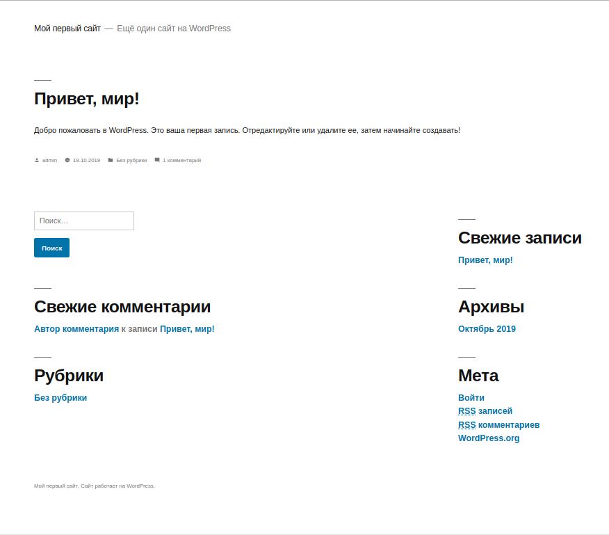Главная страница сайта на голом WordPress